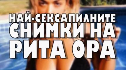 Най-сексапилните снимки на Рита Ора