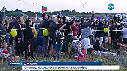 Стотици посрещнаха July Morning на брега на Дунав