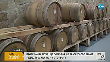 20 % по-малко вино очакват тази година лозарите