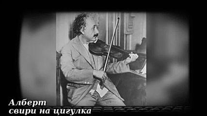 Алберт Айнщайн - мерило за интелект