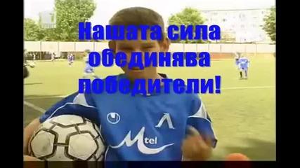 Левски - 99 години на обич,слава,надежди,радости и болки!
