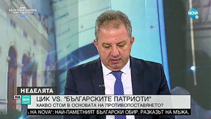 """""""Българските патриоти - ВМРО, ВОЛЯ И НФСБ"""" ще искат оставката на настоящия състав на ЦИК"""