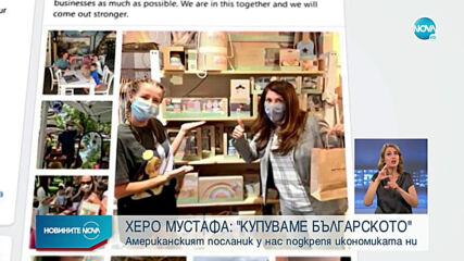 Херо Мустафа: Купуваме българското