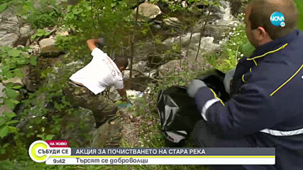 Как върви акцията по почистването на Стара река