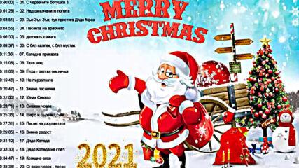 Български Коледни Детски Песни ( 2020 - 2021 ).mp4