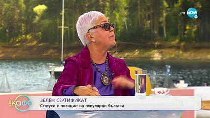 """Зелен сертификат - България ври в противоречия - """"На кафе"""" (22.10.2021)"""