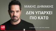 Макис Димакис - няма по надолу
