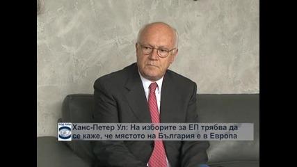 Ханс-Петер Ул: На изборите за ЕП трябва ясно да се каже, че мястото на България е в Европа