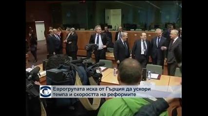 Финансови министри от Еврозоната настояха Гърция да ускори усилията за реформи