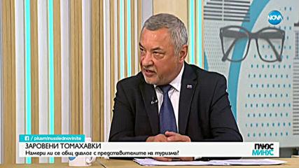 Валери Симеонов: Трябва да се намали ДДС и за местата за развлечение