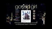 Бг Превод! Gossip Girl - 6x05 - Целият епизод