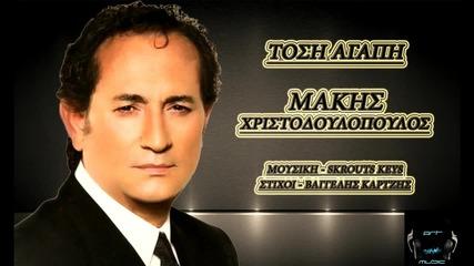Tosi Agapi - Makis Xristodoulopoulos ( 2014)