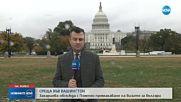 Ще отпаднат ли визите за българите в САЩ? (
