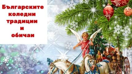 Българските коледни традиции и обичаи