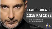 Sathis Pantazis - Dwse Kai Swse _ New Song