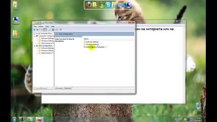 Как се изключват иконки [windows 7]