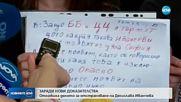 4 тома нови доказателства отложиха делото за отстраняването на Иванчева
