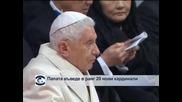 Римската църква се сдоби с 20 нови кардинали