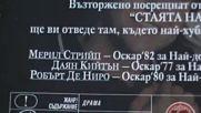 Българското Vhs издание на Стаята на Марвин 1997 Айпи видео 1999