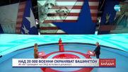 Ще наследи ли Байдън външната политика на Тръмп