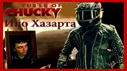 Ицо Хазарта - Браво / Chucky - Karaoke Cover Version