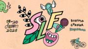 Остават само три дни до първото издание на Sofia Live Festival
