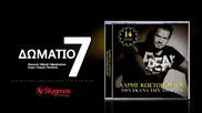 Xaris Kostopoulos - Domatio 7