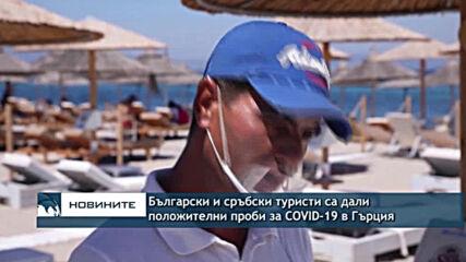 Български и сръбски туристи са дали положителни проби за COVID-19 в Гърция