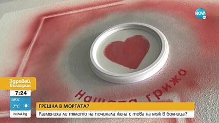 ГРЕШКА В МОРГАТА: Размениха ли в болница тялото на починала жена с това на мъж?