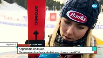 Звездата на световните ски Микаела Шифрин пред NOVA: Супер щастлива съм