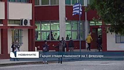 Гърция отваря гимназиите на 1 февруари