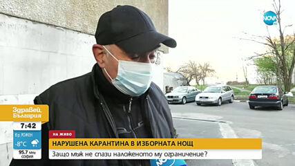 Председателят на СИК, поставен под карантина: Ситуацията е много спорна