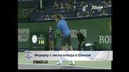 Федерер с лесна победа в Шанхай
