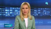 Новините на NOVA (26.11.2020 - 9.00)