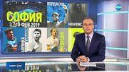 Спортни новини (17.01.2019 - централна емисия)