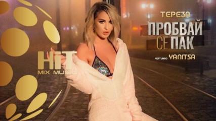ТЕРЕЗА ft ЯНИЦА - ПРОБВАЙ СЕ ПАК [Official Video 2020]