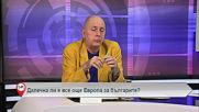 Далечна ли е все още Европа за българите?