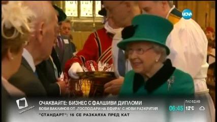 Британската кралица навършва днес 89 години