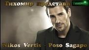 Bg-никос Вертис - Колко те Обичам! (nikos Vertis - Poso Sagapo (hd)