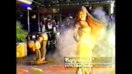 Rumiana - Karuchkata (1995)