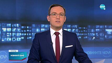 Новините на NOVA (19.10.2021 - 9.00)