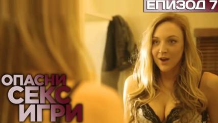 Опасни секс игри - епизод 7