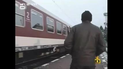 Господари на Ефира Влак до София Циганин за Билет не плаща