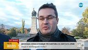 Необходима ли е денонощна охрана и полиция при паметника на Съветската армия?
