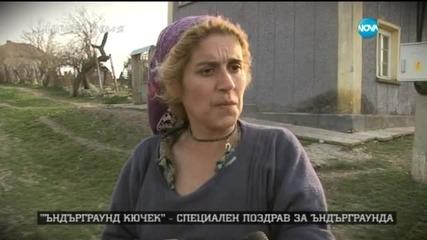 Български селяни срещу френски командоси (част 2) - Ничия земя (09.05.2015)