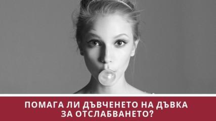 Помага ли дъвченето на дъвка за отслабването?
