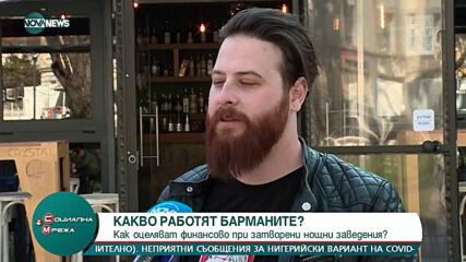 """""""Социална мрежа"""" (04.03.2021)"""
