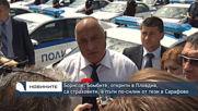 Борисов: Бомбите открити в Пловдив са страховити, в пъти по-силни от тези в Сарафово