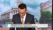 """Волен Сидеров разкрива приоритетите на """"Атака"""" при патриотично обединение"""