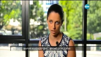 Мария Календерска - време за истина